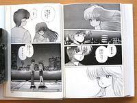 Orange Road pages